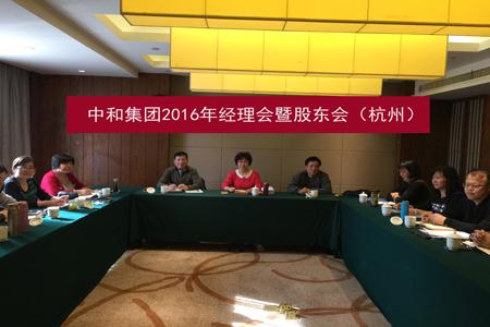 中和集团2016年经理会暨股东会(杭州)
