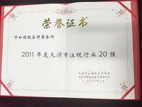 2011年度天津注税行业20强.jpg