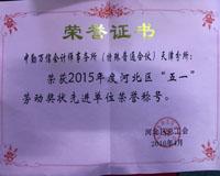2015年度五一劳动奖状先进单位.jpg