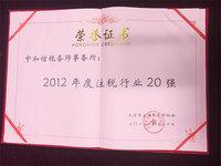 2012年度天津注税行业20强.jpg