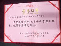 2011年先进党组织.jpg