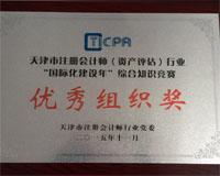 国际化建设年综合知识竞赛优秀组织奖.jpg