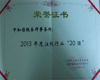 2013年度天津注税行业20强.jpg