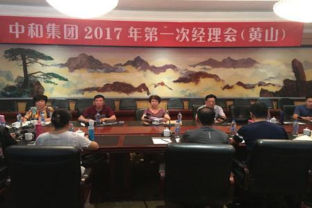 中和集团2017年第一次经理会在黄山胜利闭幕