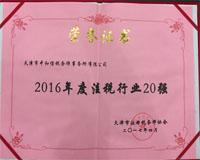 2016年度天津注税行业20强.jpg